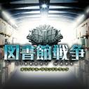 【サウンドトラック】映画 実写版 図書館戦争 オリジナル・サウンドトラックの画像