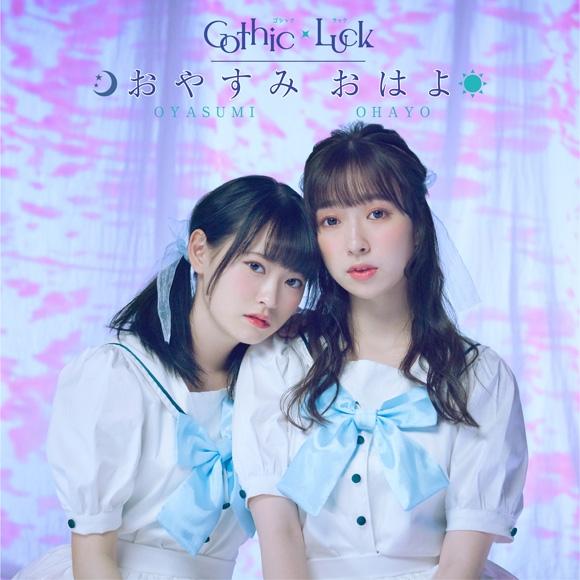 【アルバム】Gothic×Luck/おやすみ おはよ 初回限定盤