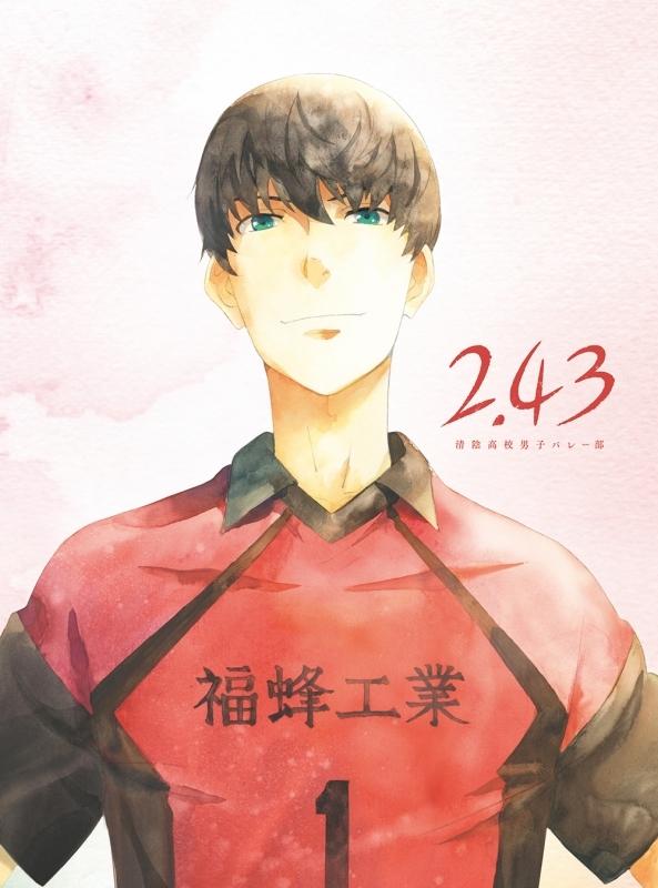 【DVD】TV 2.43 清陰高校男子バレー部 下巻 完全生産限定版