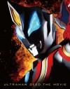 【Blu-ray】劇場版 ウルトラマンジード つなぐぜ!願い!! 特装限定版の画像