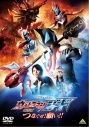 【DVD】劇場版 ウルトラマンジード つなぐぜ!願い!!の画像