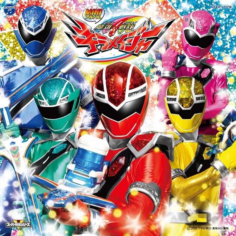 【アルバム】TV 魔進戦隊キラメイジャー ミニアルバム 1