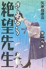 【コミック】さよなら絶望先生(29)