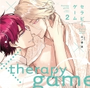 【ドラマCD】セラピーゲーム 2の画像