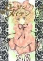 【コミック】ローゼンメイデン(7)の画像