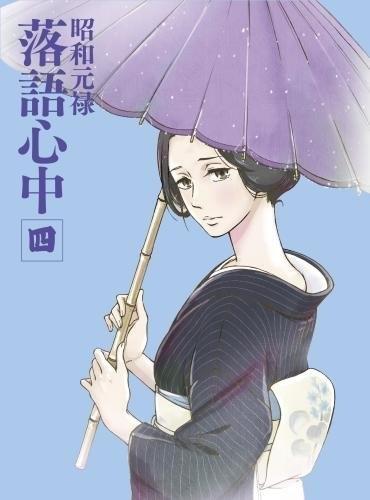 【DVD】TV 昭和元禄落語心中 四 数量限定生産版