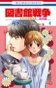 【コミック】図書館戦争 LOVE&WAR 別冊編(4)の画像