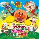 【アルバム】映画 それいけ!アンパンマン ブルブルの宝探し大冒険!の画像