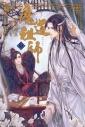 【小説】魔道祖師(1) 通常版の画像