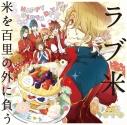 【キャラクターソング】TV ラブ米 キャラクターソング vol.3 米を百里の外に負うの画像