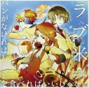 【キャラクターソング】TV ラブ米 キャラクターソング vol.4 パンがなければお菓子を食べればいいじゃないの画像