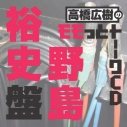 【DJCD】ウェブラジオ 高橋広樹のモモっとトーークCD 野島裕史盤の画像