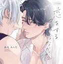 【ドラマCD】恋をするつもりはなかった 特典ドラマCD付き 通常盤の画像