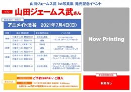 山田ジェームス武 1st写真集 発売記念イベント画像