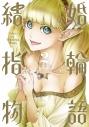【コミック】結婚指輪物語(2)の画像