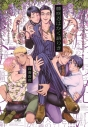 【コミック】藤咲忍はかく語りきの画像