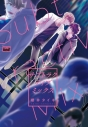 【コミック】櫻井タイキ先生「サブトラクティブ ミックス」抽選WEBサイン会の画像