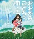 【Blu-ray】映画 おおかみこどもの雨と雪 期間限定スペシャルプライス版の画像