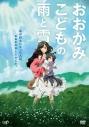 【DVD】映画 おおかみこどもの雨と雪 期間限定スペシャルプライス版の画像
