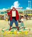 【Blu-ray】映画 バケモノの子 期間限定スペシャルプライス版の画像