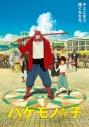 【DVD】映画 バケモノの子 期間限定スペシャルプライス版の画像