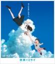 【Blu-ray】映画 未来のミライ 期間限定スペシャルプライス版の画像