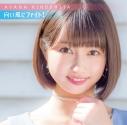 【主題歌】TV フューチャーカード バディファイト バッツ ED「向い風にファイト!」/木下綾菜 通常盤の画像