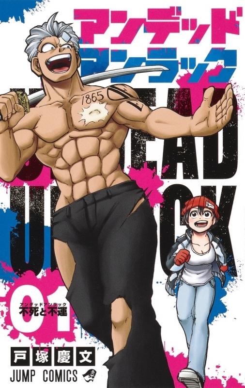 【コミック】アンデッドアンラック(1)