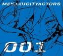 【Blu-ray】TV メカクシティアクターズ 1「人造エネミー」 完全生産限定版の画像