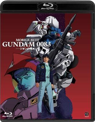 【Blu-ray】劇場版 機動戦士ガンダム0083 -ジオンの残光- 通常版