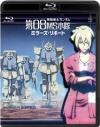 【Blu-ray】劇場版 機動戦士ガンダム 第08MS小隊 ミラーズ・リポート 通常版の画像