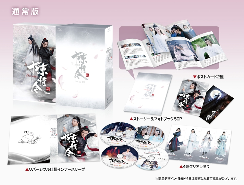 Web 陳情令 Blu-ray BOX1 通常版_0