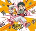 【主題歌】TV カミワザ・ワンダ SONG COLLECTION ~ワンダナンダ!?~ 初回限定盤の画像