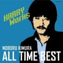 【アルバム】木村昇/木村昇 オール・タイム・ベスト~HARRY Works~の画像
