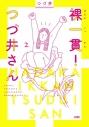 【コミック】裸一貫! つづ井さん(2)の画像
