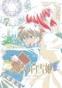 【DVD】TV 赤髪の白雪姫 vol.7 通常版の画像