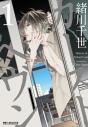【コミック】カーストヘヴン(1)の画像