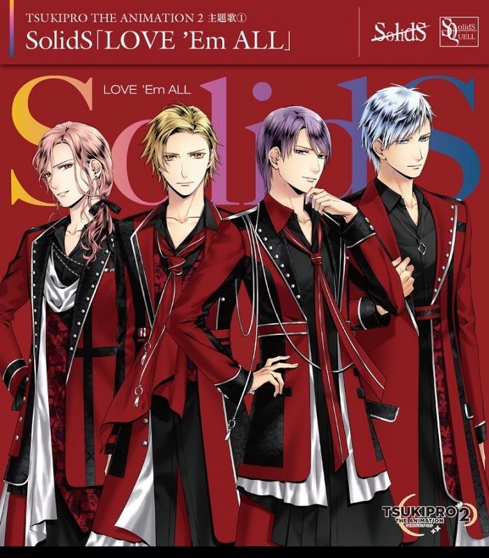 【主題歌】TV TSUKIPRO THE ANIMATION 2 主題歌1「LOVE 'Em ALL」/SolidS