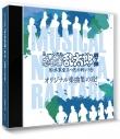 【その他(音楽)】ミュージカル 忍たま乱太郎 第7弾 ~水軍砦三つ巴の戦い!~の画像