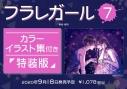 【コミック】フラレガール(7) カラーイラスト集付き特装版の画像