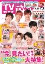【雑誌】月刊TVガイド静岡版 2020年7月号の画像