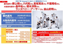 DVD「8P channel 7」Vol.1~3 発売記念イベント画像