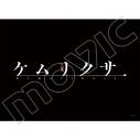 【グッズ-カードケース】きゃらスリーブコレクション マットシリーズ ケムリクサ ロゴ(No.MT636)の画像