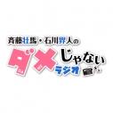 【DVD】DJCD 斉藤壮馬・石川界人のダメじゃないラジオ 第3期だけどDVDの画像