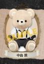 【グッズ-ぬいぐるみ】文豪ストレイドッグス My Dear Bear 中島 敦の画像