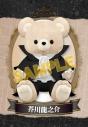 【グッズ-ぬいぐるみ】文豪ストレイドッグス My Dear Bear 芥川龍之介の画像