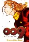 【コミック】009 RE:CYBORG(2)