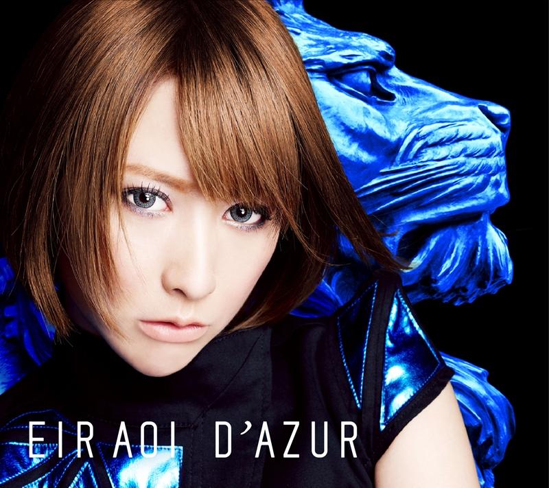 【アルバム】藍井エイル/D'AZUR 通常盤