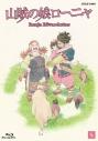 【Blu-ray】TV 山賊の娘ローニャ 5の画像
