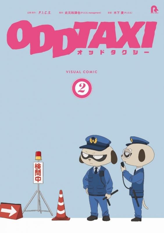 【コミック】オッドタクシー ビジュアルコミック(2)